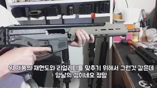 [영상설명필독바람] 가스건리뷰 WE-MAGPUL ACR…