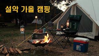 설악산 | 가을캠핑 | 솔캠 | 코오롱스포츠 | 오두막…