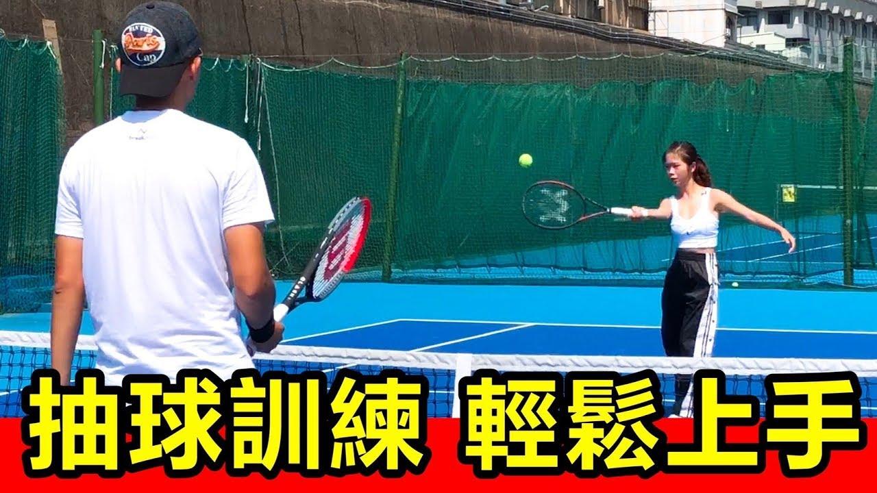 【網球 教學】抽球訓練 4個簡單上手的方法|LeonTV|網球訓練|情侶網球 - YouTube