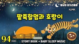 별님의 잠자리동화 ASMR★잠자기전 책읽기+자장동화. …