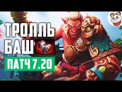 видео: Патч 7.20e — Башер на ТРОЛЛЯ!
