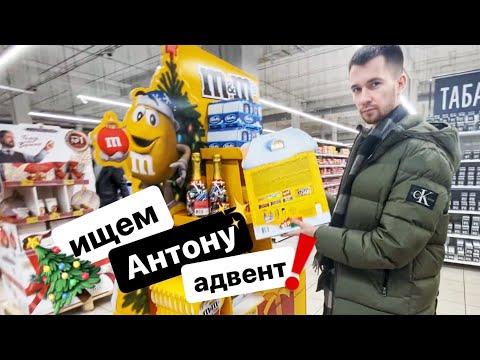 VLOGMAS ✨ ИЩЕМ АДВЕНТ! Готовимся к Новому году в Петербурге с @Anton Boytsov 🎄✨
