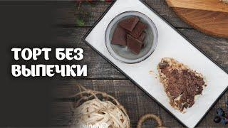 Торт без выпечки видео рецепт | простые рецепты от Дании