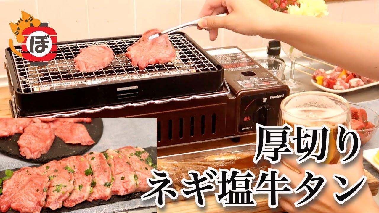 【厚切りネギ塩タン】ぼっち女のおうち居酒屋 【イワタニ炙りや】Grilled beef tongue and lamb skewers