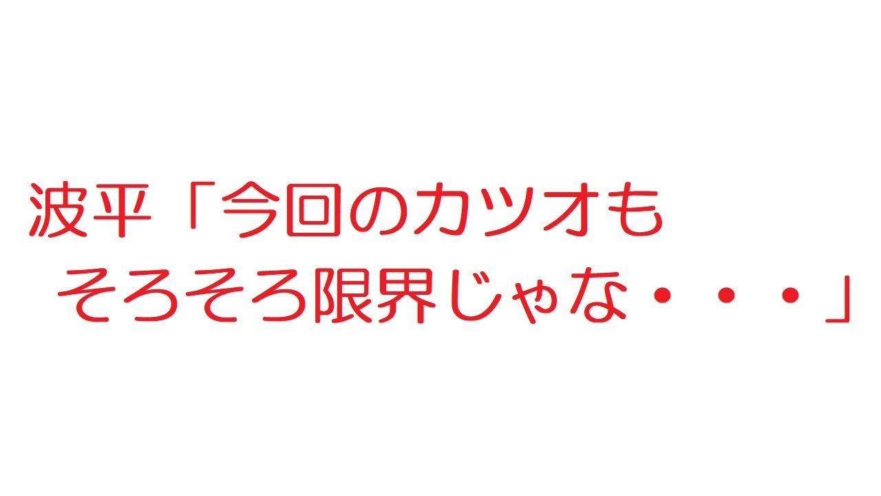 【2ch】波平「今回のカツオもそろそろ限界じゃな・・・」