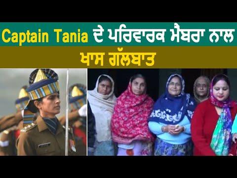 Captain Tania की Family के साथ खास बातचीत