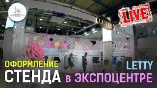 Оформление выставочного стенда большими цветами
