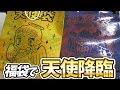 """苺病くすりのビデオブログ""""幸福な大人たちの審判"""""""