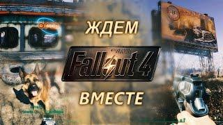 Ждем Fallout 4 вместе Достижения, легендарные боссы, карта мира и много деталей