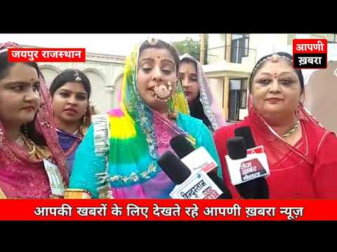 ओढ़नी द्वारा सावन रायल राजपूत कल्चर इवेंट का हाइनेस पैराडाइज जयपुर में हुआ आयोजित | Aapni Khabra