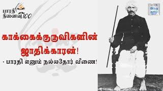 bharathiyar-100th-anniversary-special-video-bharathiyar-illam-mahakavi-bharathiyar-memorial-house-subramania-bharathi-bharathiyar-100-hindu-tamil-thisai