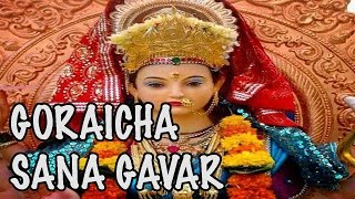 Goraeecha Sana Gavar - ( Marathi Devotional Songs )
