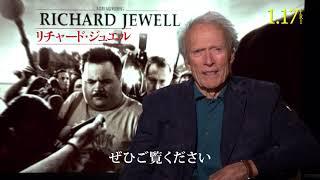 映画『リチャード・ジュエル』Happy New Year映像 2020年1月17日(金)公開