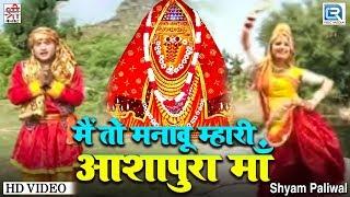 Shyam Paliwal Best Mataji Bhajan | Main To Manavu Ashapura Mata | Navratri Special | Rajasthani Song