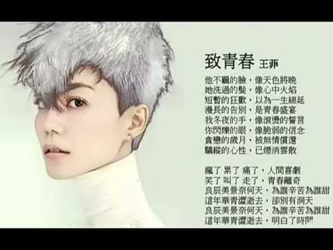 SoYoung chinese theme song To Our Youth. sang by:Faye Wong
