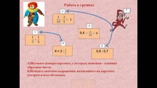 деление обыкновенных дробей 6 класс презентация