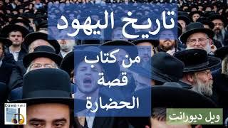 تاريخ اليهود من كتاب قصة الحضارة ويل ديورانت