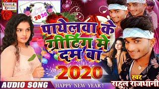 हैप्पी न्यू ईयर 2020 Happy New Year Bhojpuri new Song 2020 Lover Happy New Year 2020