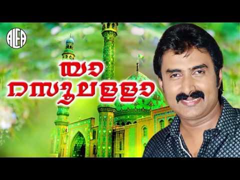 യാ റസൂലള്ളാ | Ya Rasoolallah | Muslim Devotional Song | Kannur Shereef | Malayalam Mappilapattukal