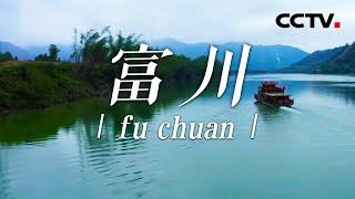 《中国影像方志》 第718集 广西富川篇| CCTV科教 - YouTube