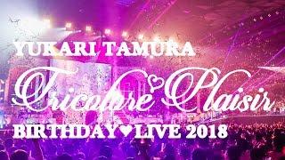 ライブBlu-ray&DVD 田村ゆかりBIRTHDAY ♡ LIVE 2018 *Tricolore ♡ Plai...