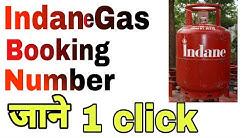 Indane Gas Booking phone Number ||  इण्डेन गैस बुकिंग नम्बर || Indane Gas Booking number 1 click