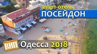 отель Посейдон. Совиньон, Одесса, Черноморск или Бурлачья Балка? Море, Украина 2019