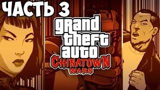 ДЖЕКИ ЧАН? ► GTA Chinatown Wars Прохождение На Русском - Часть 3