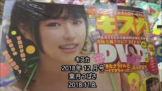 キスカ 2018年 12 月号 葉月つばさ シェアOK お気軽に 【映画鑑賞&グッ...