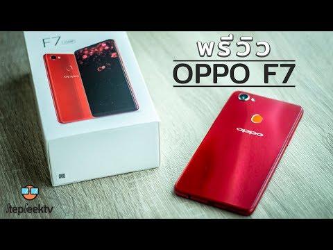 พรีวิว OPPO F7 นี่คืออภิมหาแห่งกล้องหน้าที่ดีมากเท่าที่โลกนี้เคยมีมา
