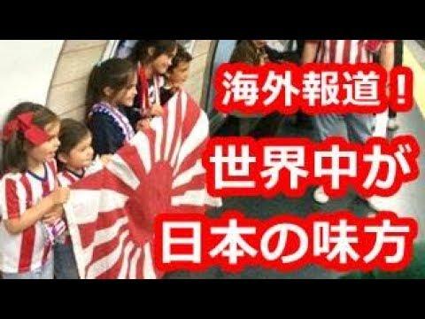 海外「韓国の反応は馬鹿げてる…日本人はもっと誇りを持とう」と米メディアが報道!なぜ韓国は旭日旗を批判するのか?【海外が感動する日本の力】海外の反応