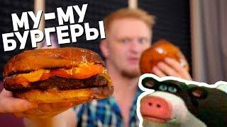 Download Му-му бургеры. Вызов мясной лавке? Mp3 and Videos