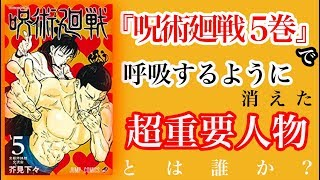 呪術廻戦(5)