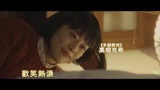 年輕貌美的人妻亞紀子(高畑充希飾)在嫁給住在鎌倉的懸疑小說作家一色...