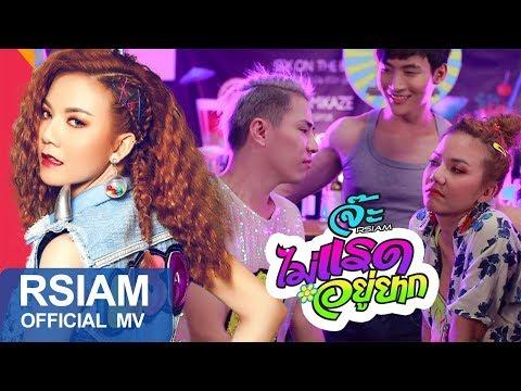 ไม่แรดอยู่ยาก : จ๊ะ Rsiam [Official MV]