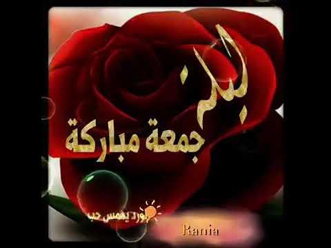 ليلة جمعة مباركه للجميع اللهم اشفي كل مريض يتألم ياررب Youtube