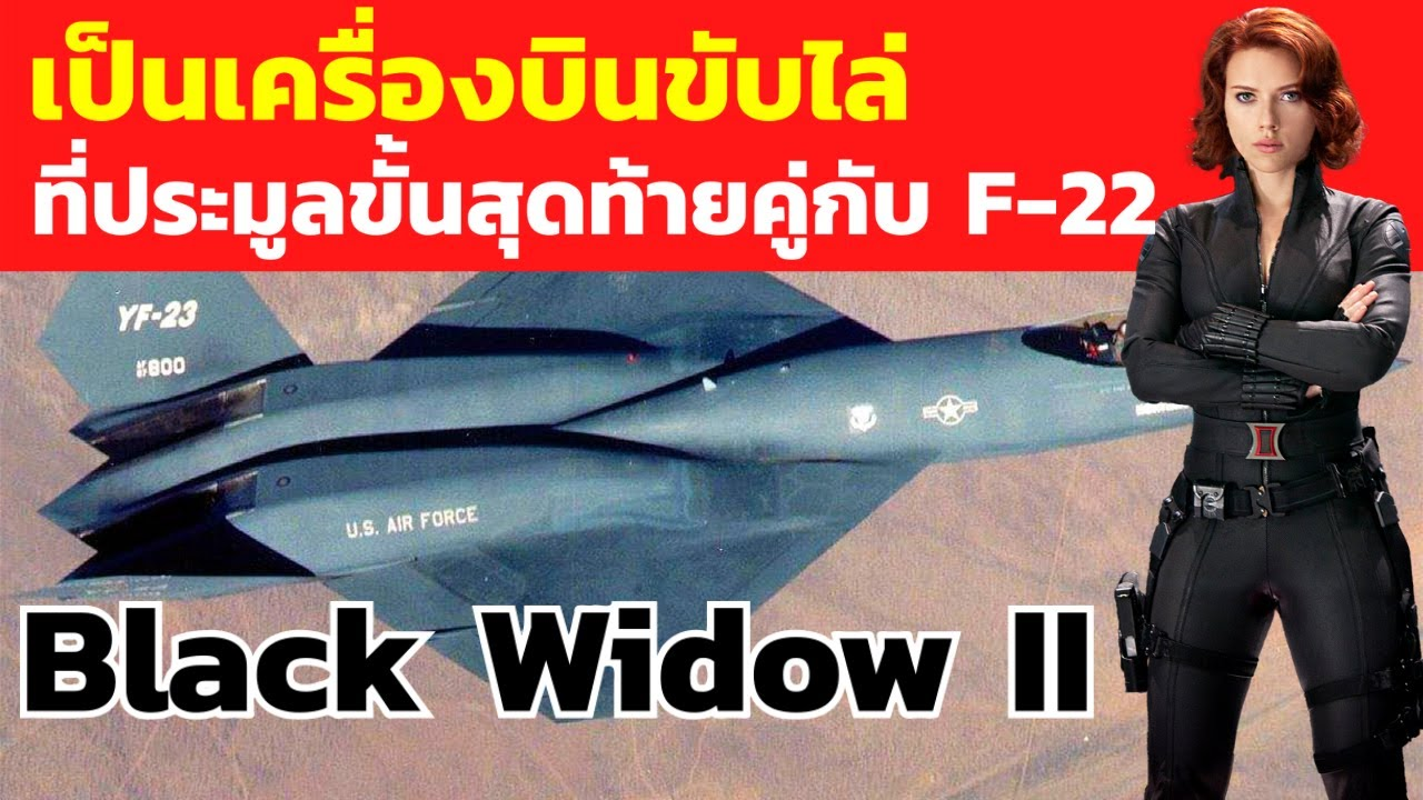 YF23 เป็นเครื่องบินขับไล่เพียงรุ่นเดียวที่สามารถเทียบกับ F22 ได้