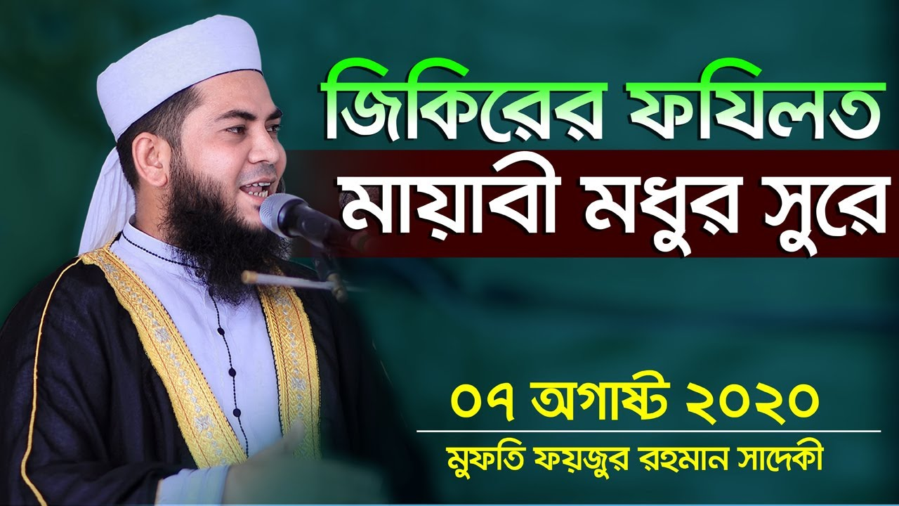 মায়াবী কন্ঠে জিকিরের কি অসাধারণ ফযিলতের আলোচনা Mufti Fayjur Rahman Sadeki