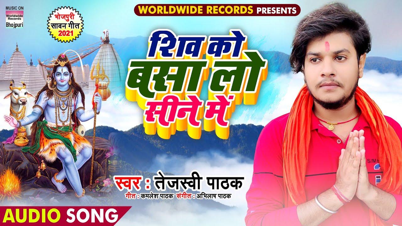 #Tejaswi Pathak   Shiv Ko Basa Lo Sine Mein    शिव को बसा लो सीने में   Bhojpuri Bol Bam Song 2021