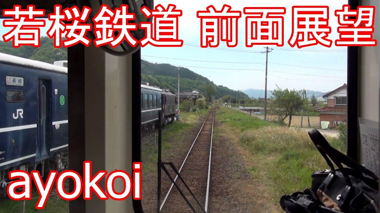 若桜鉄道WT3300形 前面展望 若桜...