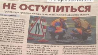 Газета «Брянский регион» отмечает 10-летний юбилей