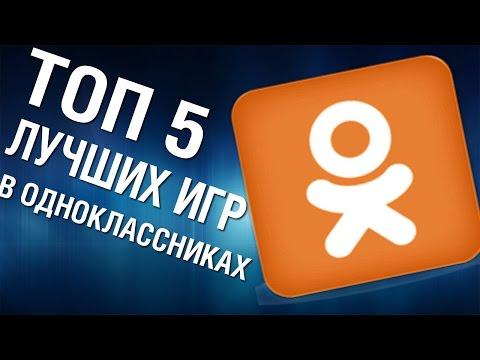 Топ 5 Самых Лучших Игр в Одноклассниках