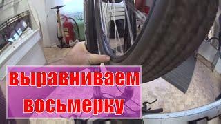 🚲 как при помощи пальца выровнять #восьмерку колеса велосипеда(Исправить биение велосипедного колеса #восьмерку можно в домашних или полевых условиях, имея только ключ..., 2016-05-30T00:00:01.000Z)