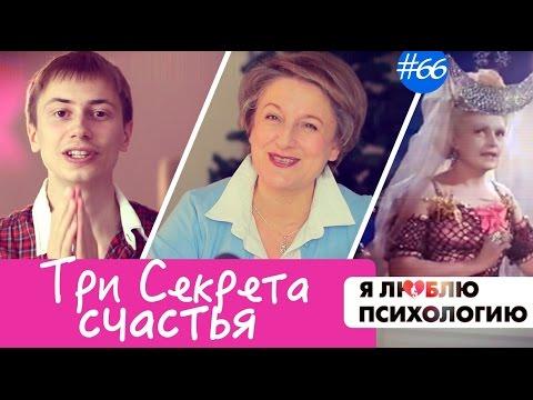Как быть счастливой женщиной - Секреты счастья (Золушка, Удилова, Торсунов, Луиза Хей) - Психология