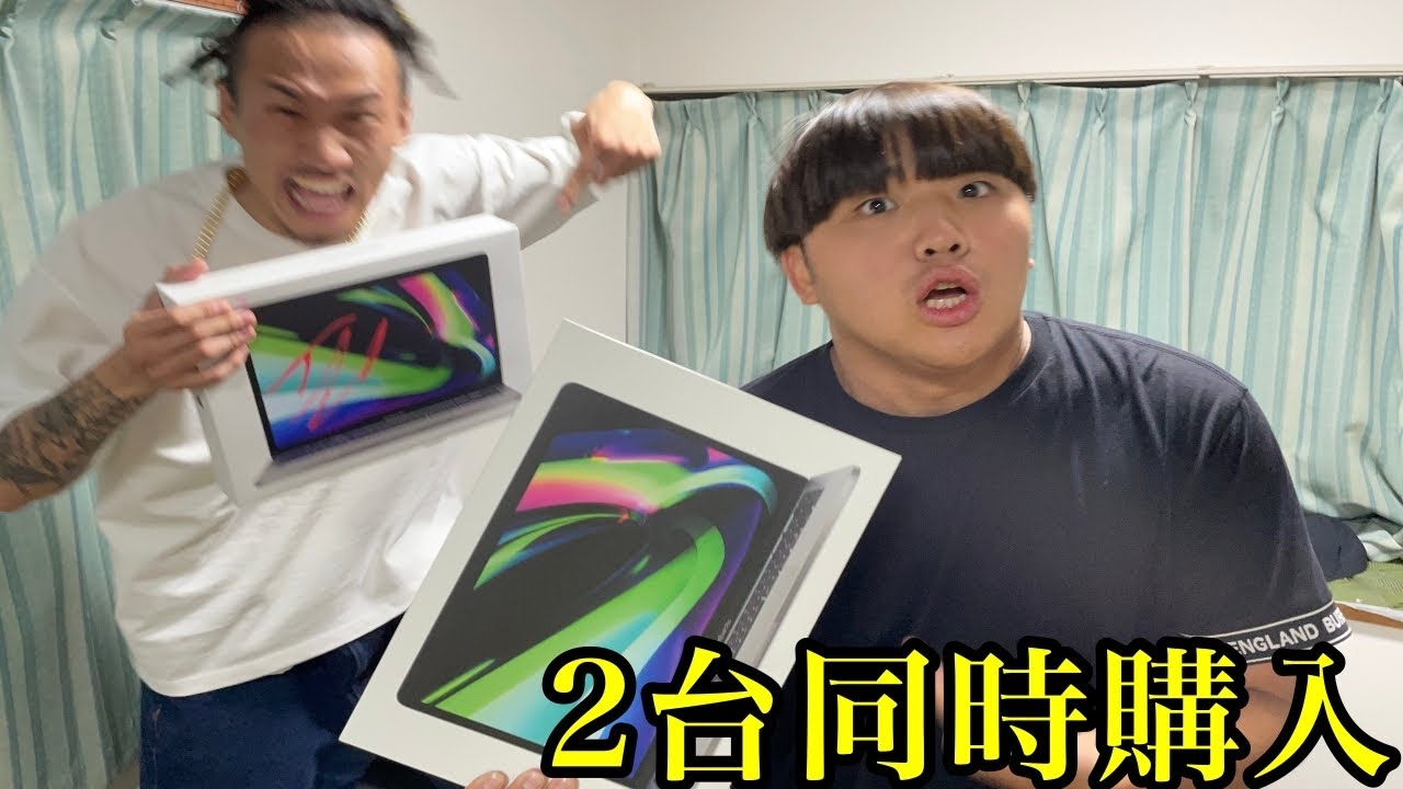 お互い同じドッキリを仕掛け合ってしまった動画【友達の金でMacBook買ってみた】