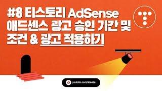 티스토리 블로그#8 티스토리 애드센스 광고 승인 기간 및 조건(티스토리 사이트 연결) - 광고 적용하기