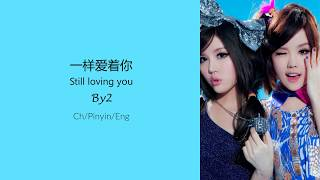 一样爱着你 (Still loving you) - By2 [Ch/Pinyin/Eng Lyrics]