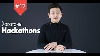"tech.edu ""Хакатоны/Hackathons"""