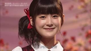 カントリー・ガールズ 放送日 2015.11.05.