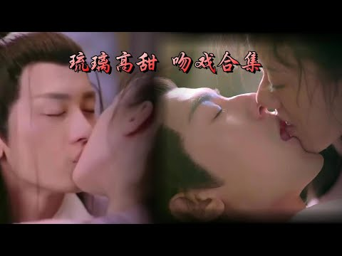 成毅Cheng Yi 【吻戏合集Kiss scene collection】 袁冰妍Yuan Bingyan 【琉璃 LOVE AND REDEMPTION】歌曲:初见/生死相随/昙花一现雨及时